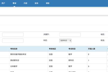 PHPEMS考试系统部署安装
